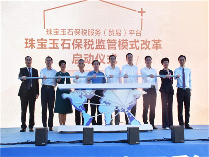 珠宝玉石保税监管改革试点在深圳罗湖启动