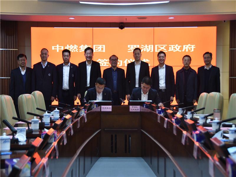 再掀合作发展新篇章!罗湖区政府与中国燃气控股有限公司签署战略合作协议