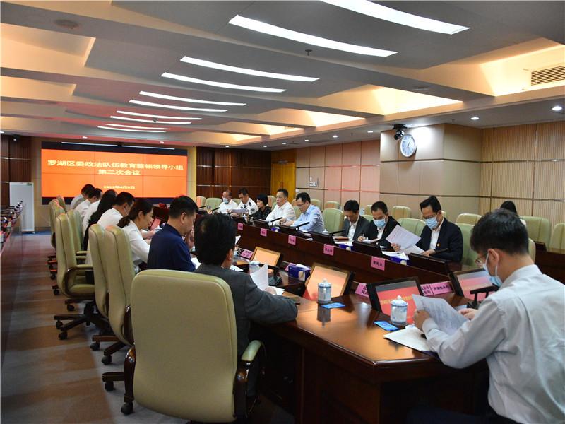 罗湖区召开政法队伍教育整顿工作领导小组第二次会议