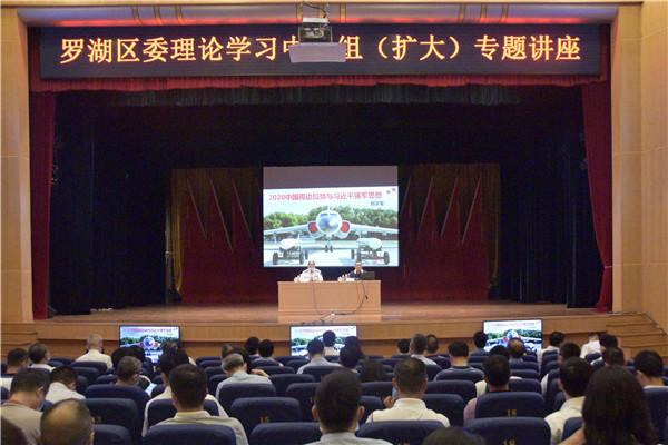 罗湖举办国防教育专题讲座