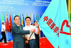 家宝向中国援非青年志愿者服务队授旗,深圳小伙袁帅代表志愿者从