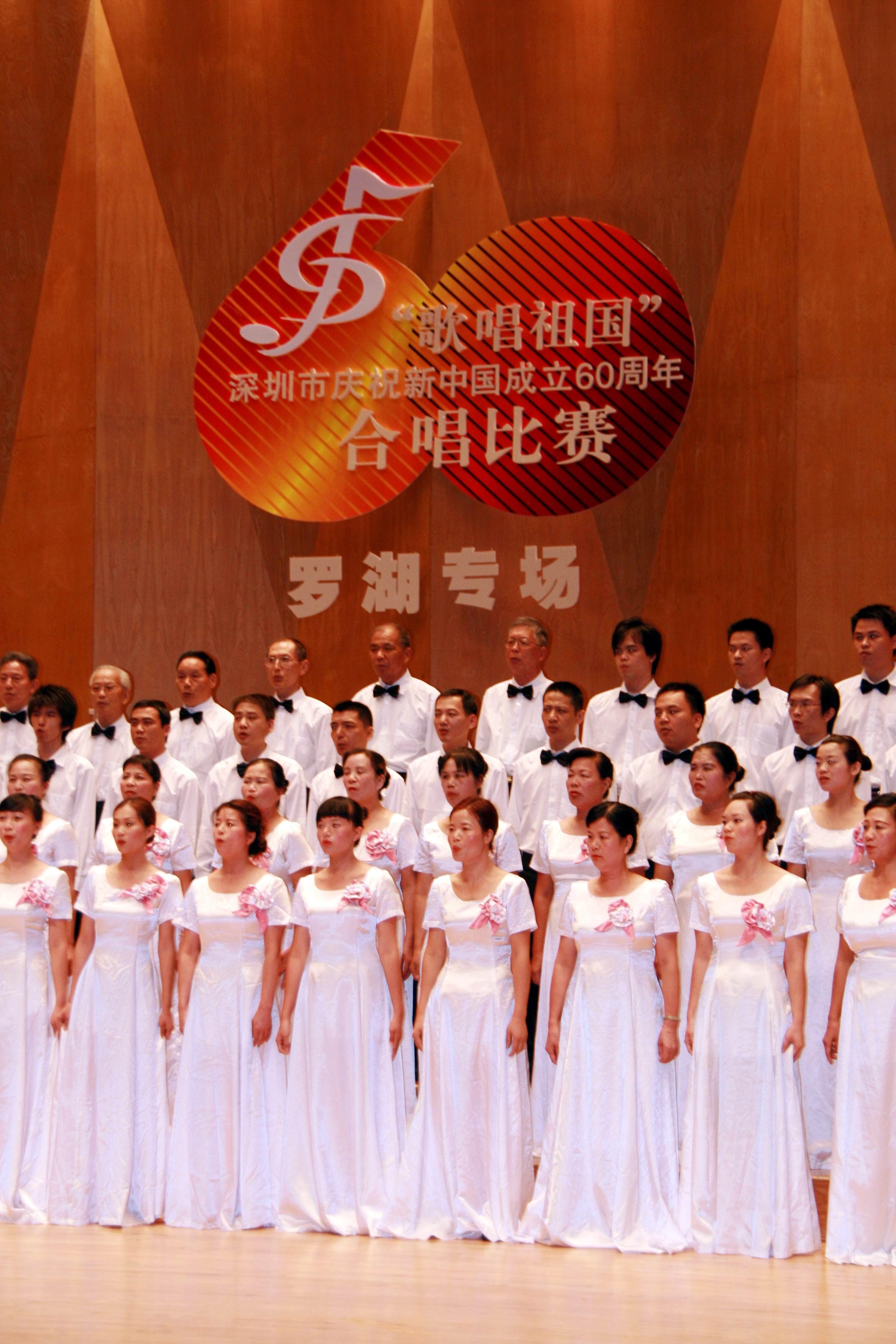 莲塘街道合唱团在 歌唱祖国 深圳市庆祝新中国成立60周年合唱比赛罗