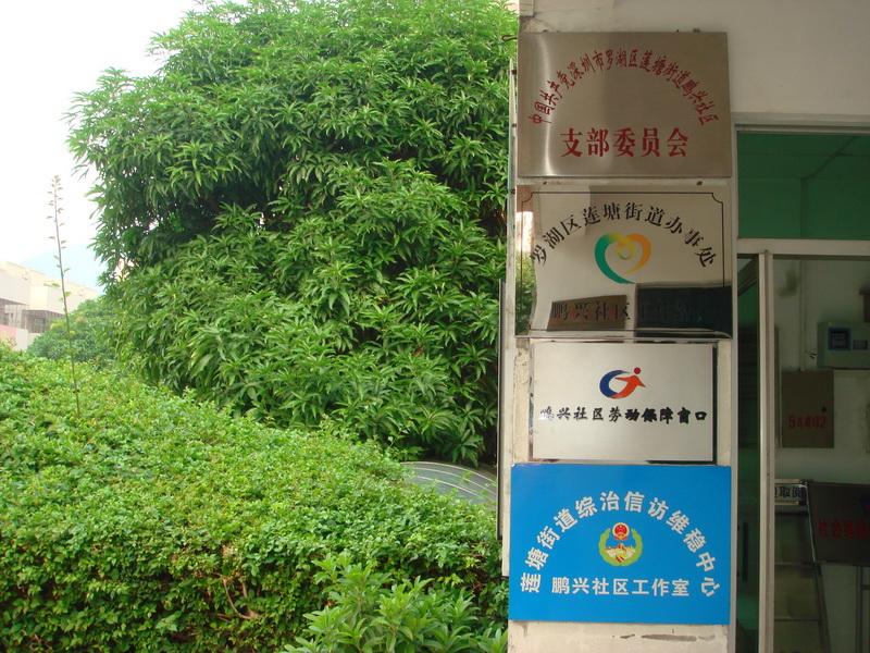 深圳市罗湖区莲塘街道办事处鹏兴社区工作站