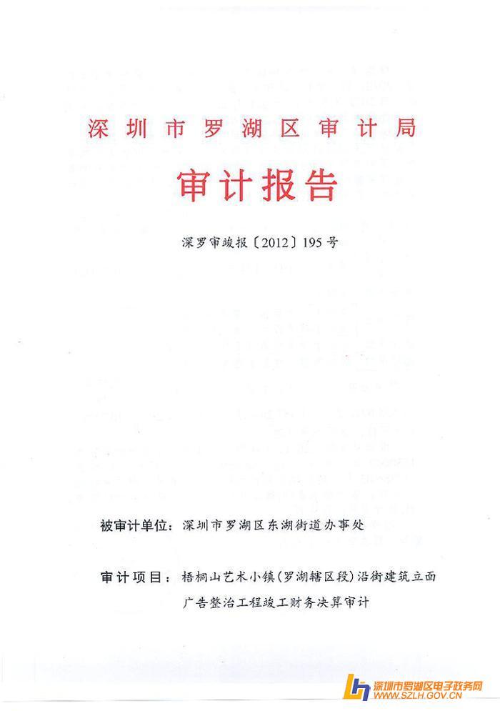 财务决算;; 深圳市地铁三号线投资有限公司地铁三号