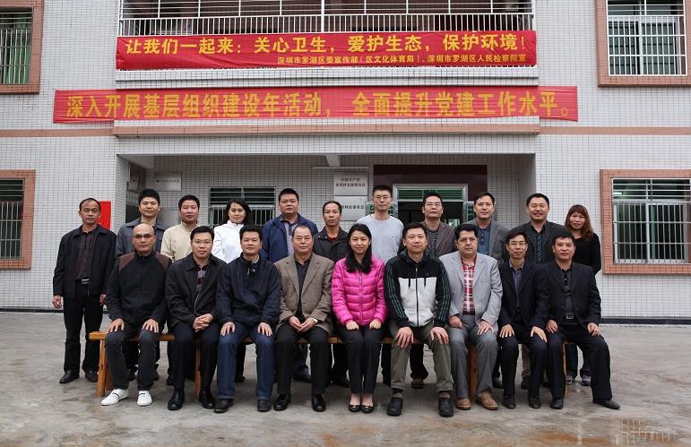 罗湖区领导到东星村召开扶贫双到工作会议