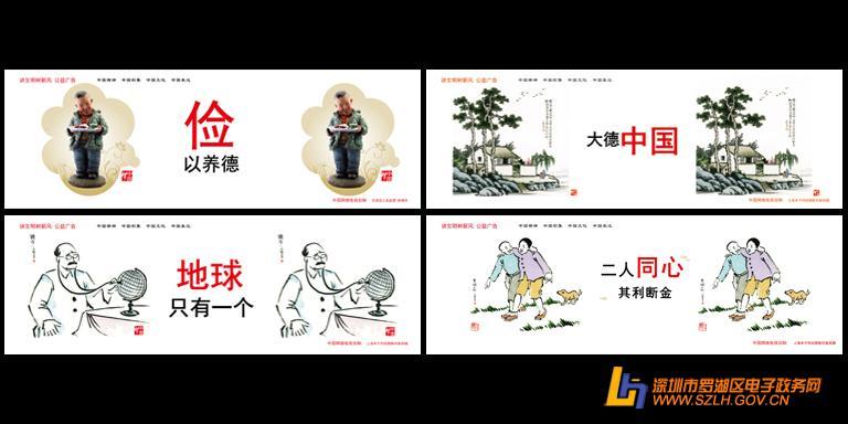 """中央文明办""""讲文明 树新风""""公益海报"""