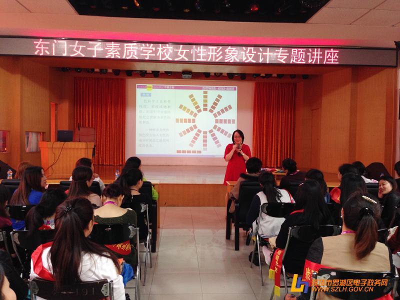 东门街道女子素质学校女性形象设计讲座