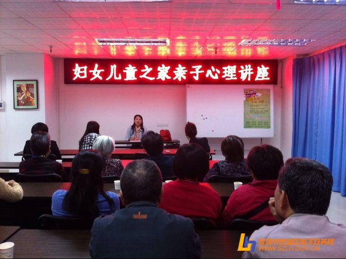 人民桥社区妇女儿童之家开展亲子心理讲座活动