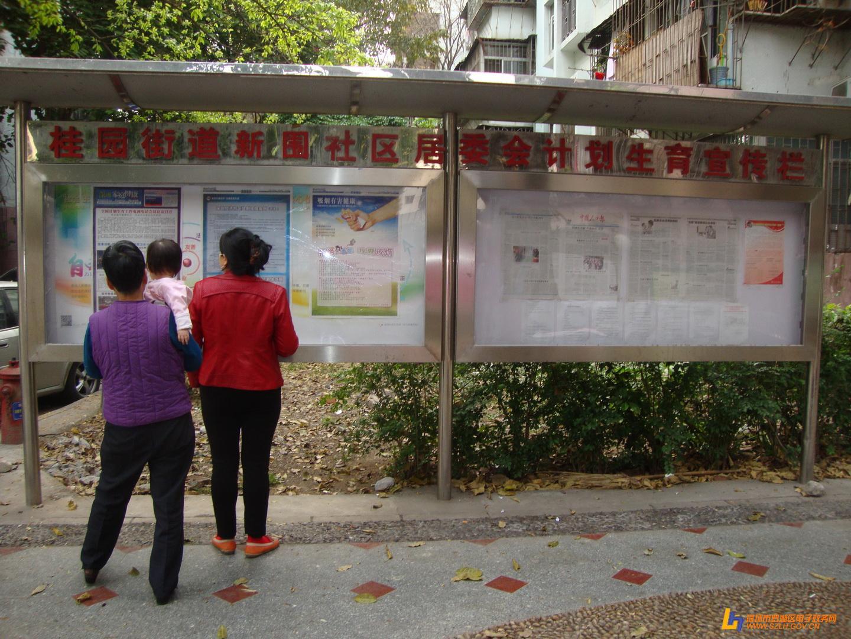 新围社区张贴《深圳家庭健康》宣传海报