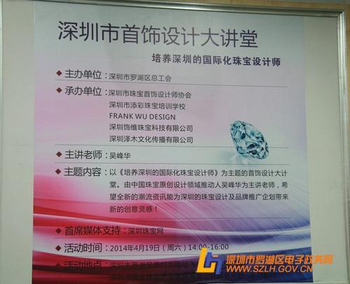 罗湖开设珠宝首饰设计师大讲堂 - 深圳市罗湖电子政务