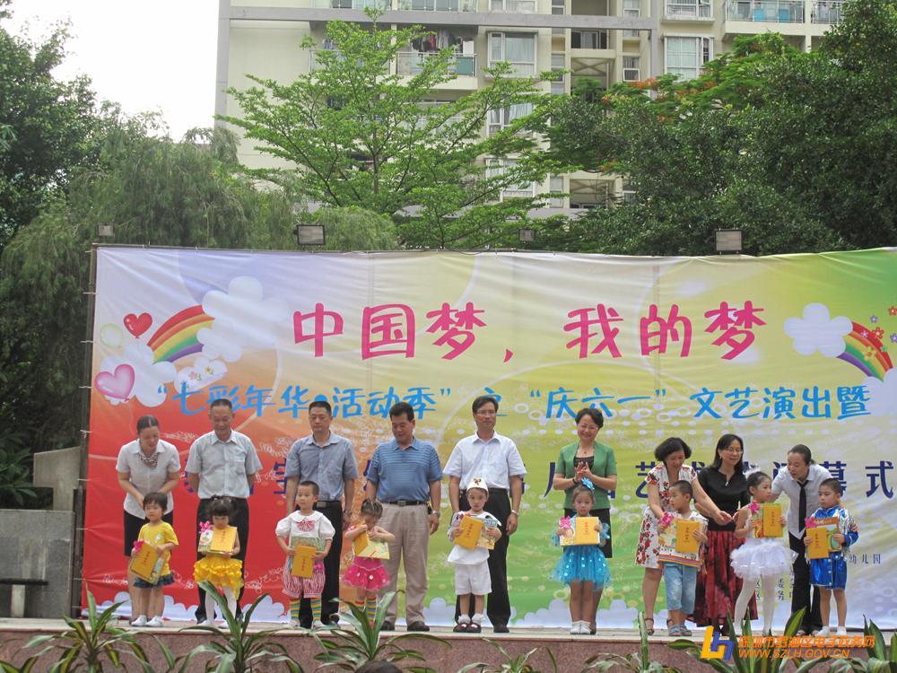 """罗湖区举办""""中国梦 我的梦""""——""""七彩年华--活动季""""之庆六一主题活动"""