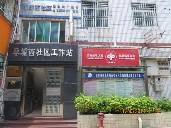 罗湖区清水河街道办事处草埔西社区居委会 - 深圳市