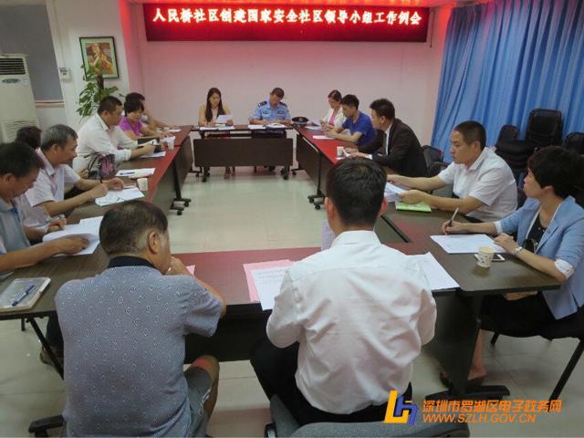 人民桥社区召开创建国家安全社区领导小组工作