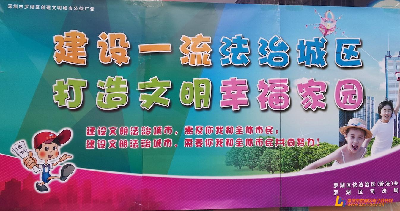 新围社区积极宣传文明法治城市建设